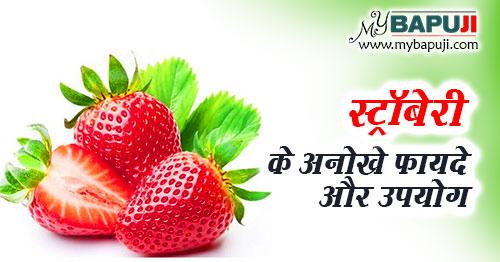 Strawberry ke fayde aur nuksan in hindi