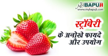 Strawberry ke fayde aur nuksan in hindi