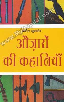AUZARON KI KAHANI Hindi PDF Free Download