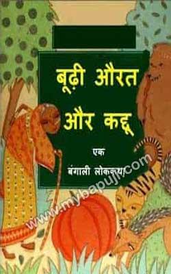 BOODHI AURAT AUR KADDU Hindi PDF Free Download