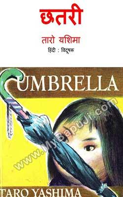 CHHATRI Hindi PDF Free Download