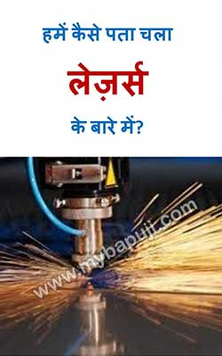 HOW DID WE KNOW ABOUT LASERS Hindi PDF Free Download