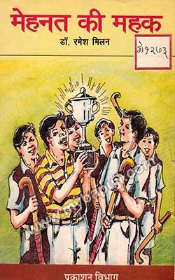 MEHNAT KI MEHAK Hindi PDF Free Download