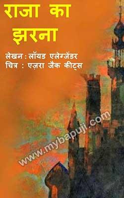 RAJA KA JHARNA Hindi PDF Free Download