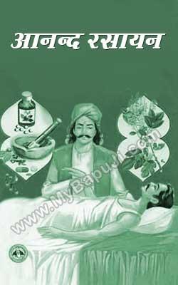 Aanand Rasayan Hindi PDF Free Download