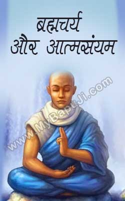 ब्रह्मचर्य और आत्मसंयम | Brahmacharya Aur Aatma Samaye