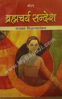 ब्रह्मचर्य सन्देश   Brahmacharya sandesh