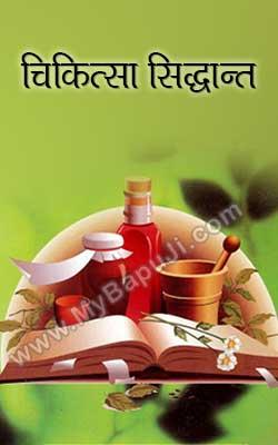 Chikitsa Sidhant Hindi PDF Free Download
