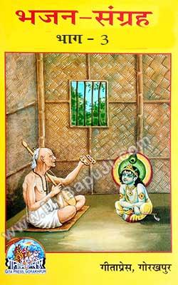 Bhajan Sangrah Part-3 Hindi PDF Free Download