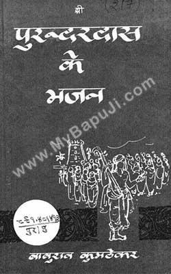 Purandardas Ke Bhajan Hindi PDF Free Download