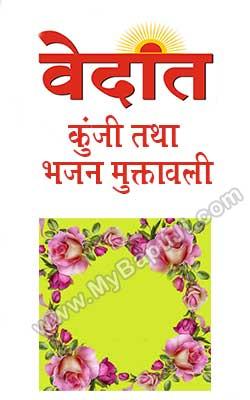वेदांत कुंजी तथा भजन मुक्तावली   Vedant Kunji Aur Bhajan Muktavali
