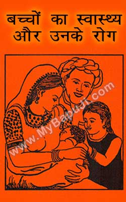 बच्चों का स्वास्थ्य और उनके रोग   Bacco Ka Swasthaya Or Unke Rog