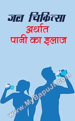 जल चिकित्सा अर्थात पानी का इलाज | Jal Chikitsa Arthat Pani Ka Elaj