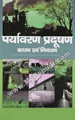 पर्यावरण प्रदूषण कारण और निवारण | Paryavaran Pradushan Karan Avam Nivaran