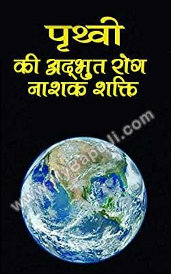 पृथ्वी की अद्भुत रोग नाशक शक्ति | Prithvi Ki Adbhut Rog Nashak Shakti