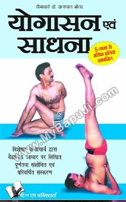 योगासन एवं साधना | Yogasan Avam Sadhana