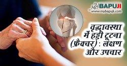 वृद्धावस्था में हड्डी टूटना (फ्रैक्चर) : लक्षण और उपचार | Haddi Tutne ke Lakshan aur ilaj