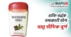 धातु पौष्टिक चूर्ण के फायदे ,उपयोग और दुष्प्रभाव | Dhatupoushtik Churna Ke Fayde aur Nuksan