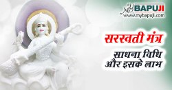 Saraswati Mantra Sadhana : सरस्वती मंत्र के लाभ और साधना विधि