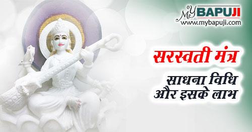 saraswati mantra sadhana ki vidhi aur labh