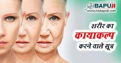 शरीर का कायाकल्प करने वाले 20 सूत्र | Kayakalp Sutr in Hindi
