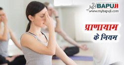 प्राणायाम के नियम, महत्व, तरीका और लाभ - Pranayam Karne ke Niyam, Tarika aur Labh in Hindi