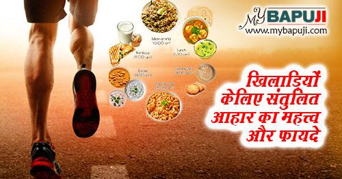 khiladiyon ke liye santulit aahar ka mahatva chart aur fayde in Hindi