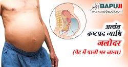 अत्यंत कष्टप्रद व्याधि जलोदर (पेट में पानी भर जाना)- Ascites ka Ayurvedic Ilaj in Hindi