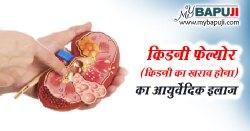 किडनी फेल्योर (खराब किडनी) का आयुर्वेदिक इलाज - Kidney Failure ka Ayurvedic Ilaj in Hindi