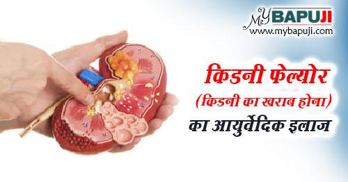 kidney failure ke karan lakshan dawa aur ayurvedic ilaj