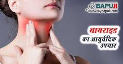 थायराइड का आयुर्वेदिक इलाज - Ayurvedic Treatment of Thyroid in Hindi