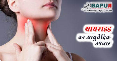 thyroid ke lakshan karan ayurvedic ilaj aur dwa in hindi