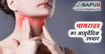 thyroid ke lakshan karan ayurvedic ilaj aur dwa in hindi