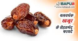 खजूर के 14 स्वास्थ्य लाभ - Benefits of Dates in Hindi