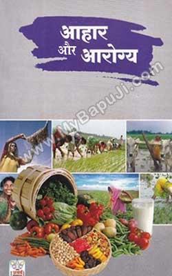 Aahar Or Aarogya Hindi PDF Free Download
