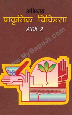 Abhinav Prakritik Chikitsa Bhag-2 Hindi PDF Free Download
