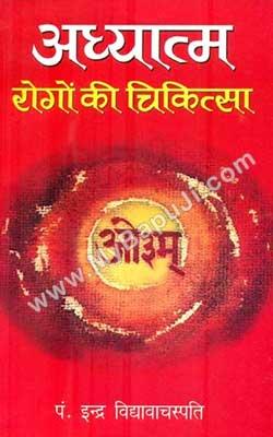 अध्यात्म रोगों की चिकित्सा | Adhyaatm Rogon Ki Chikitsa