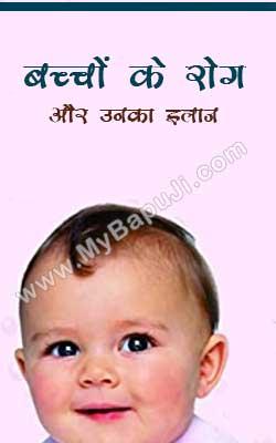 बच्चों के रोग और उनका इलाज | Bachchon Ke Rog Aur Unakaa Ilaaj