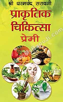 श्री धरमचंद सरावगी प्राकृतिक चिकित्सा प्रेमी | Dharamchand Saravagi Prakrit Chikitsa Premi