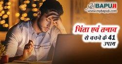 चिंता एवं तनाव से बचने के 41 उपाय - Chinta aur Tanav se Bachne ke Upay in Hindi