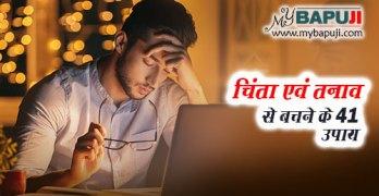 Chinta aur Tanav se Bachne ke Upay in Hindi