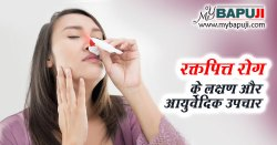 रक्तपित्त रोग का आयुर्वेदिक उपचार - Raktapitta in Hindi