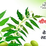 Neem ki Patti Khane ke Swasthya Labh in Hindi