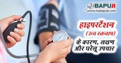 हाइपरटेंशन (उच्च रक्तचाप) का घरेलू इलाज - Hypertension ka Gharelu Ilaj in Hindi