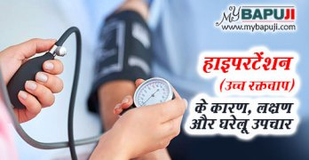 Hypertension ke Karan Lakshan Gharelu Ilaj Dawa in Hindi