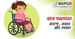 बाल पक्षाघात का आयुर्वेदिक उपचार - Baal Pakshaghat ka Ayurvedic Ilaj in Hindi