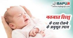 नवजात शिशु के दस्त रोकने के अनुभूत उपाय - Shishu ke Dast Rokne ke Upay in Hindi
