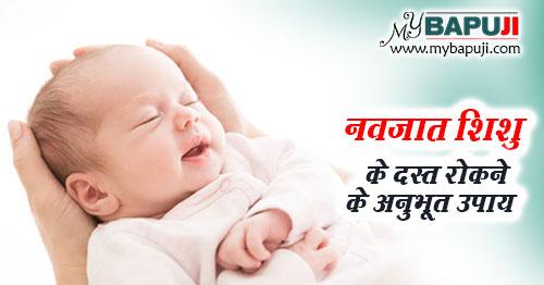 shishu ke dast rokne ke upay aur nuskhe in hindi