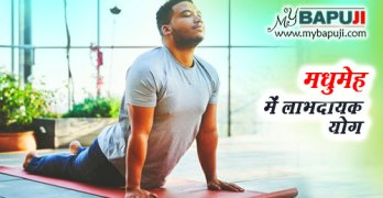 madhumeh ko harane ke liye yoga in hindi