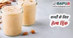 बच्चों के लिए हेल्थ ड्रिंक - Health Drink For Kids in Hindi